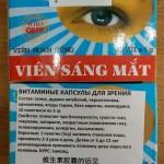 Витаминные капсулы для зрения