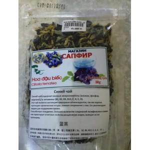 Синий чай 50 грамм
